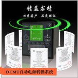 DCMT automatic power conversion system