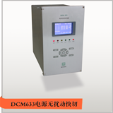 DCM633 series power supply quickly switch device without disturbances