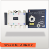 GTS dual power automatic transfer switch